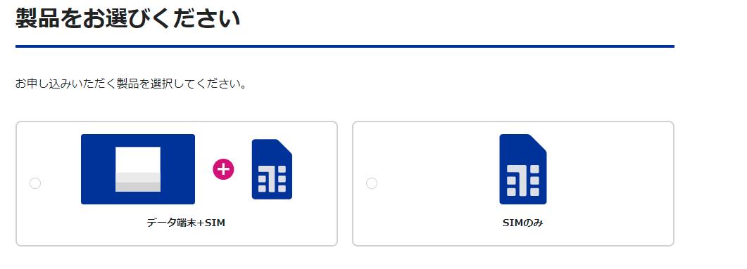 BIGLOBE WiMAX SIMのみ or WiMAX端末+SIMカード