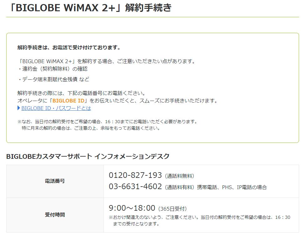 BIGLOBE WiMAXの契約手続きについて