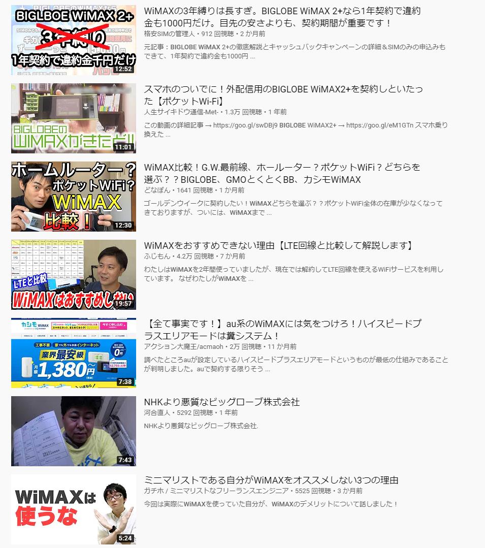 BIGLOBE WiMAX Youtube動画の評判は?