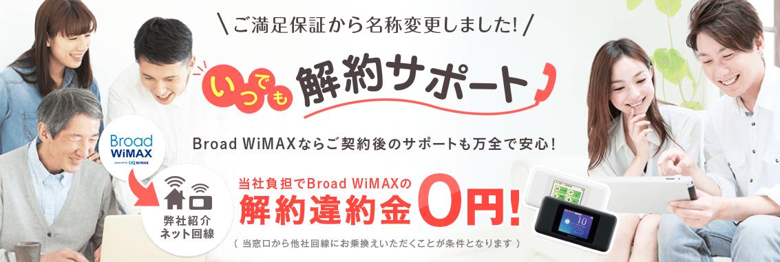 いつでも解約サポート Broad WiMAX