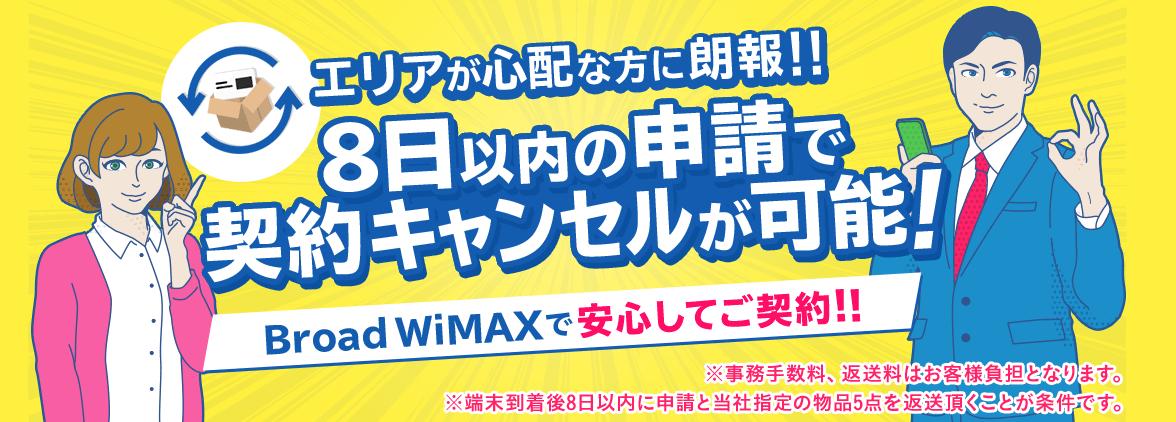 8日以内のキャンセル可能 Broad WiMAX