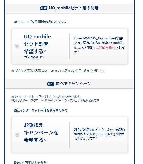 ウルトラギガMAXや乗り換えの選択 Broad WiMAX契約申し込み
