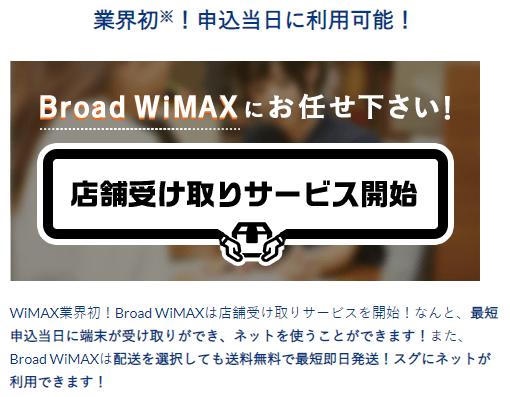 WiMAX端末店舗受け取り Broad WiMAX