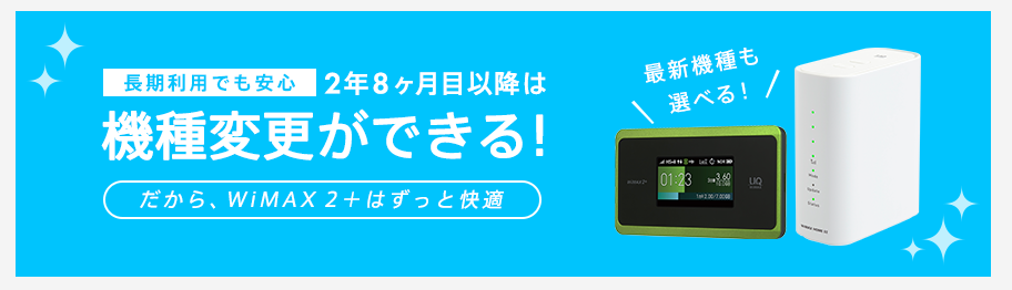 WiMAXの機種変更