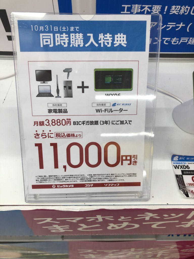ビックカメラ WiMAXの同時購入による値引きキャンペーン