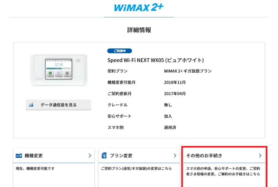 とくとくBB WiMAX 解約手続き