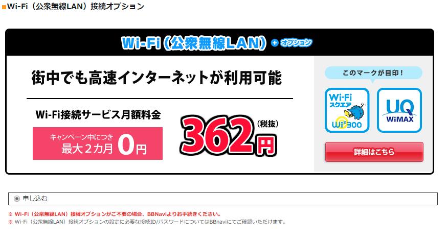 とくとくBB WiMAX 公衆無線LANオプション