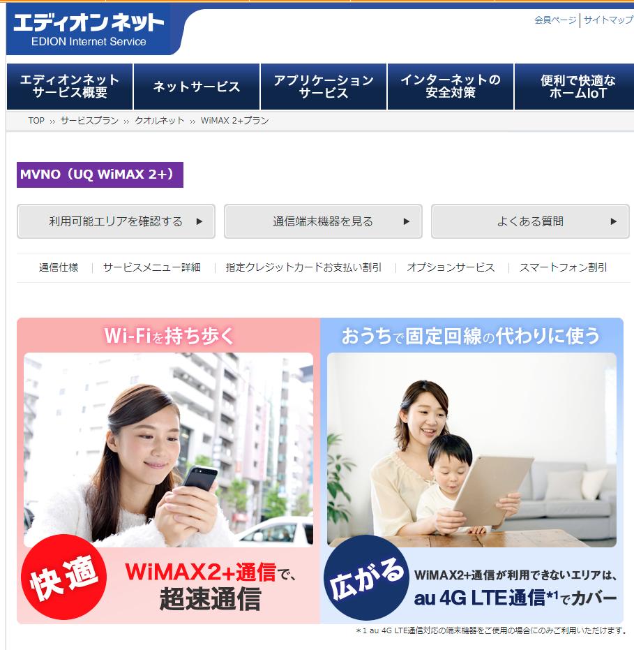 エディオンネット WiMAX