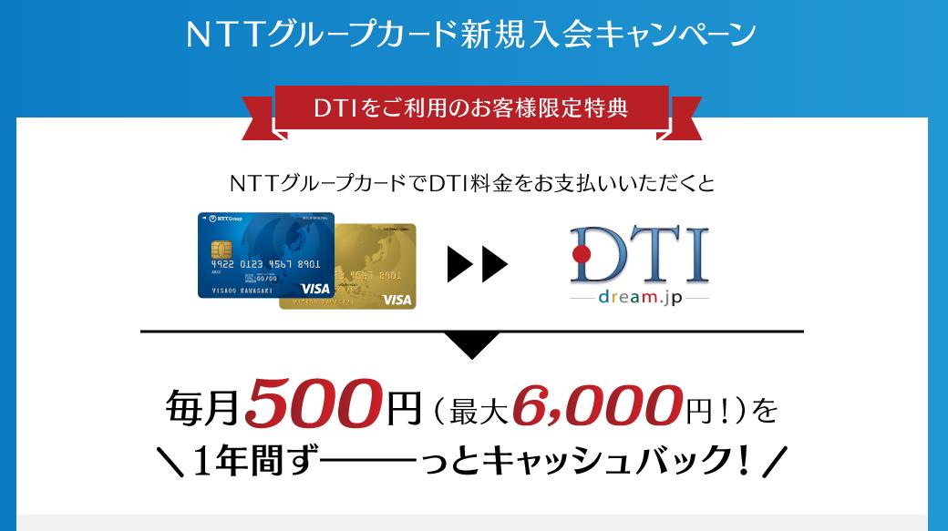 NTTカードでキャッシュバック DTI WiMAX