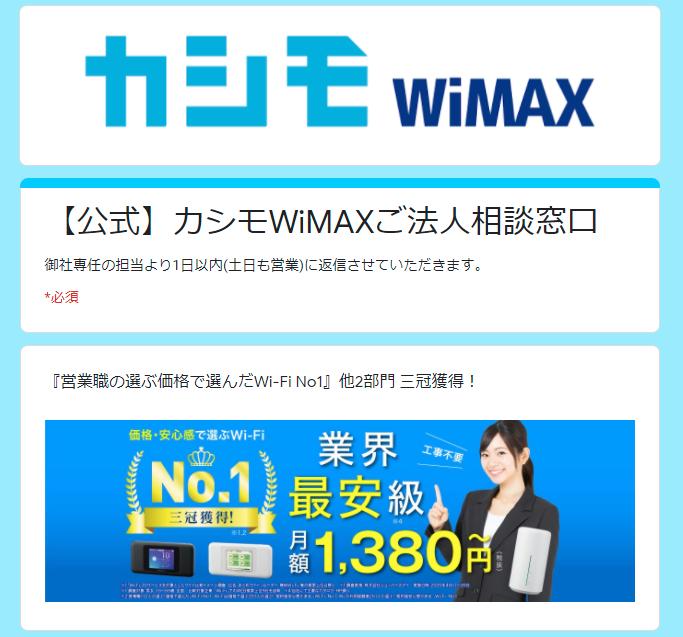 カシモWiMAX法人相談フォーム