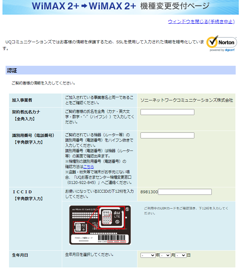So-net WiMAX機種変更受付ページ UQ