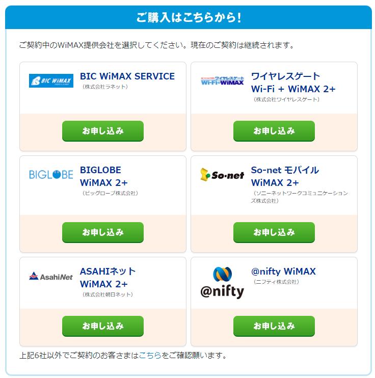So-net WiMAX機種変更