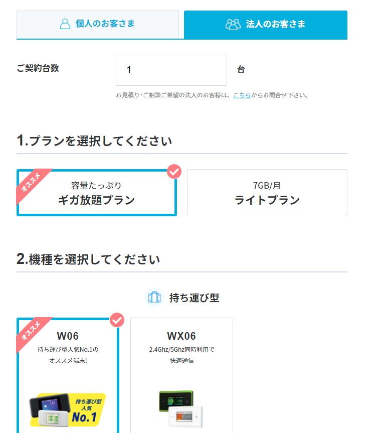カシモWiMAX法人の申し込み画面