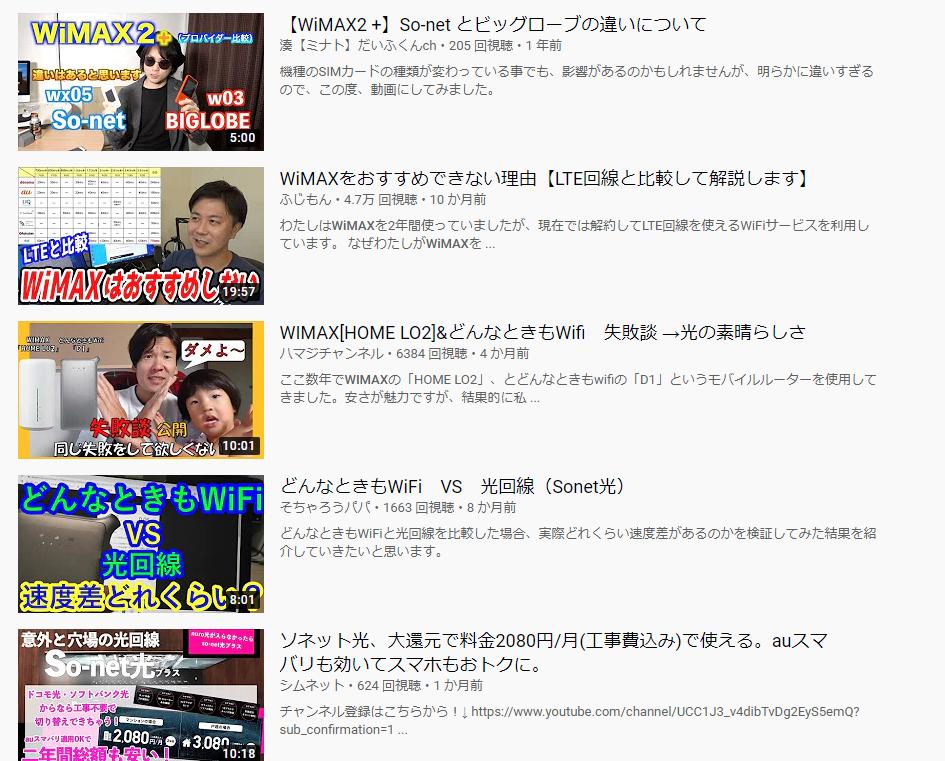 So-net WiMAX Youtubeの口コミ動画