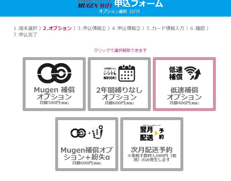 mugen wifiオプション選択画面