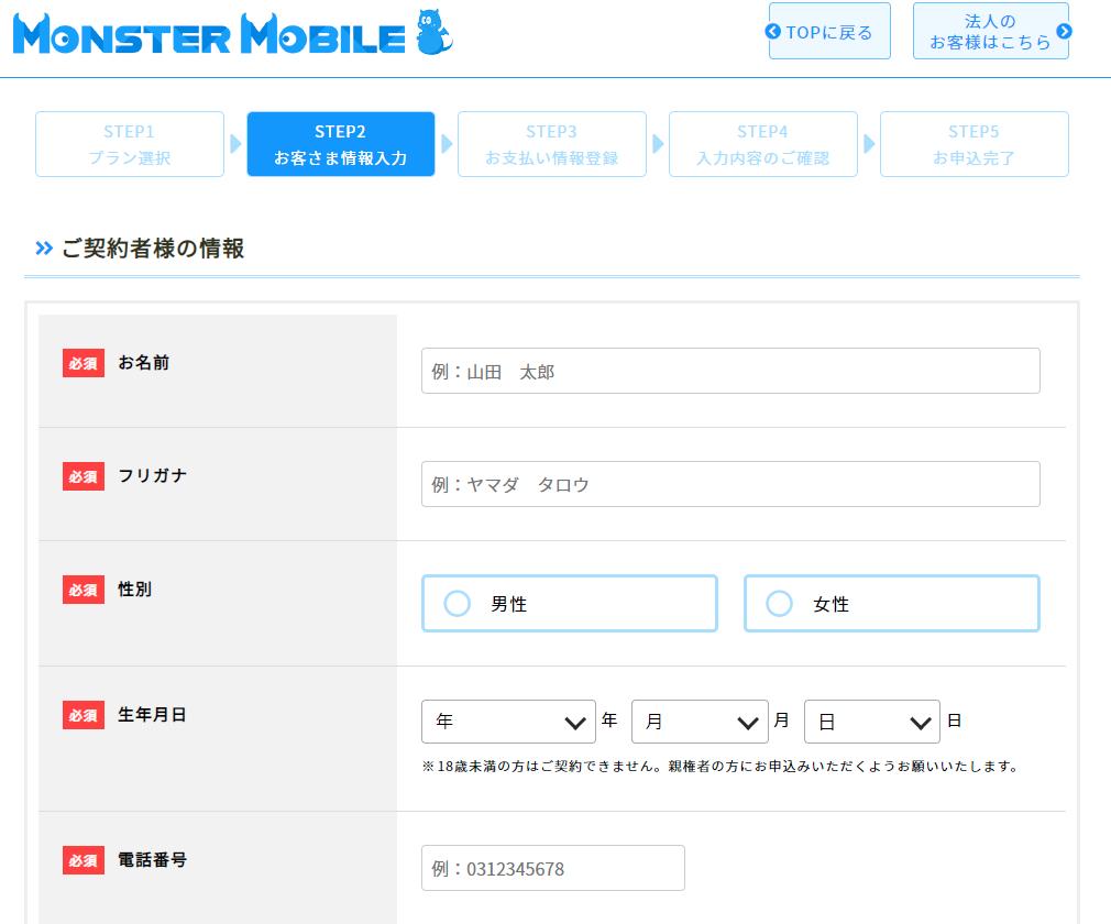 モンスターモバイル契約者情報の入力画面