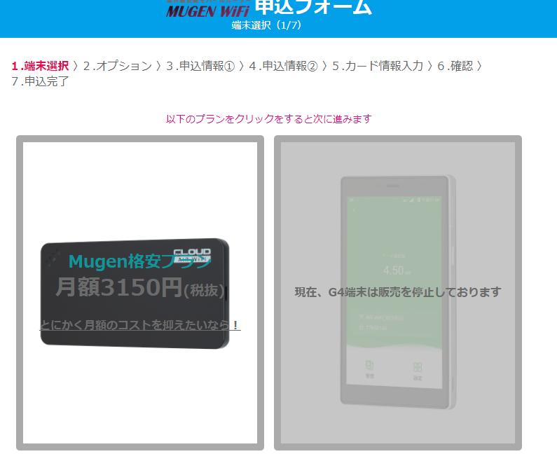 mugen wifi 料金プラン選択画面