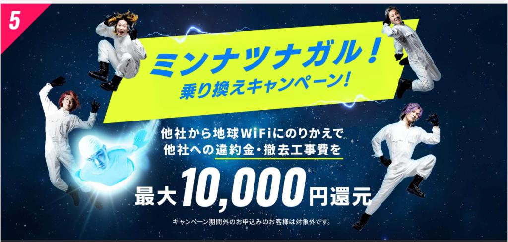 地球WiFi最大10,000円還元キャンペーン