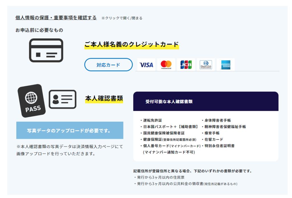 それがだいじWiFi クレジットカード・本人確認書類提出