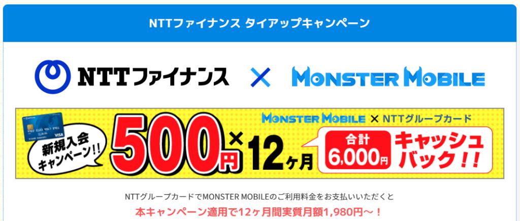 モンスターモバイル NTTファイナンスキャンペーン
