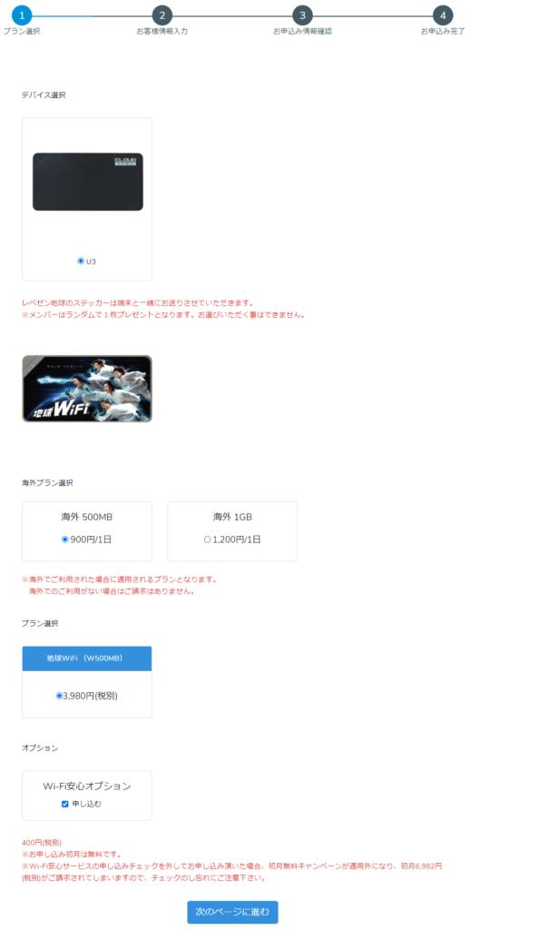 地球WiFi申込画面