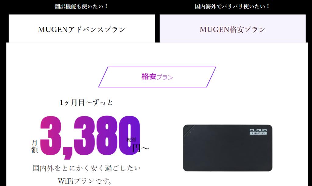Mugen WiFiの料金