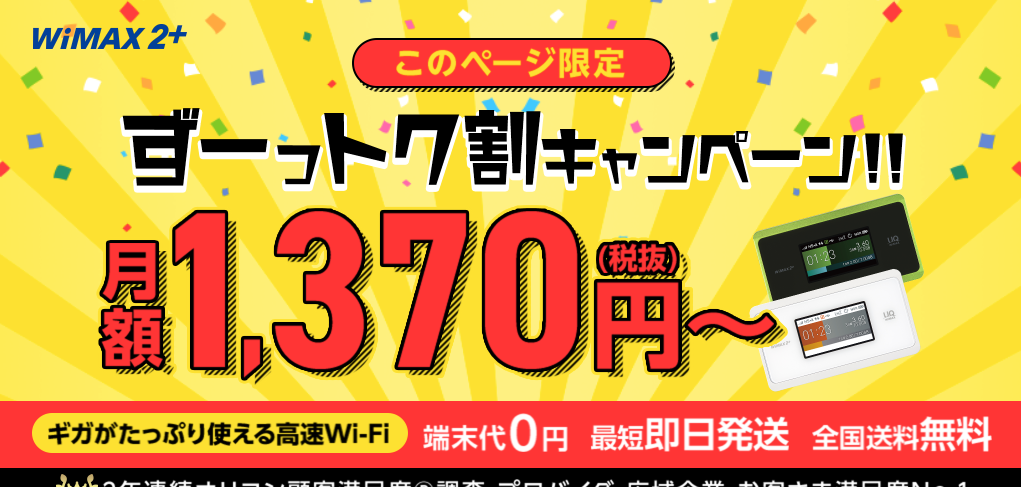 とくとくBB WiMAX ずっトク割キャンペーン