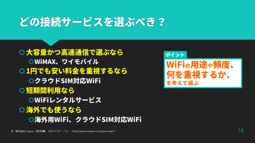 どの接続サービスを選ぶべき?ポケットWiFi