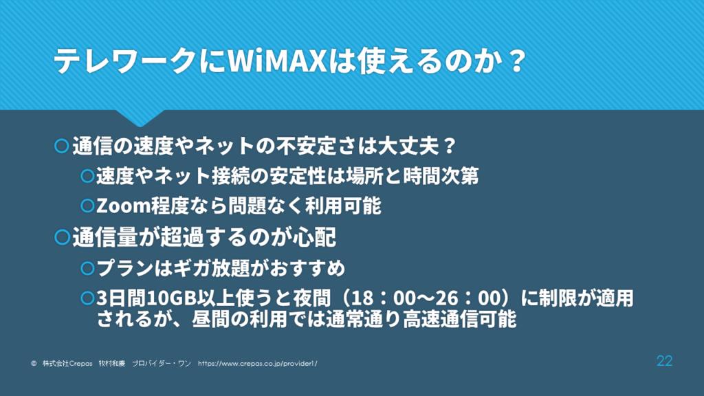 WiMAXのテレワーク利用について