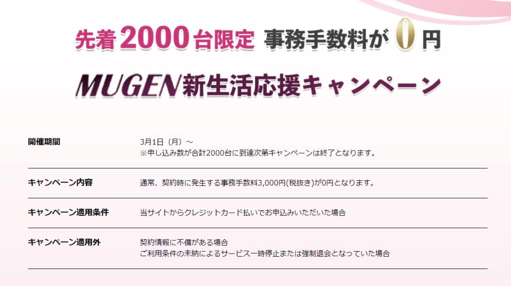 春の事務手数料無料キャンペーン Mugen WiFi