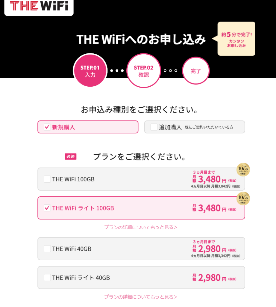 THE WiFiの申込画面