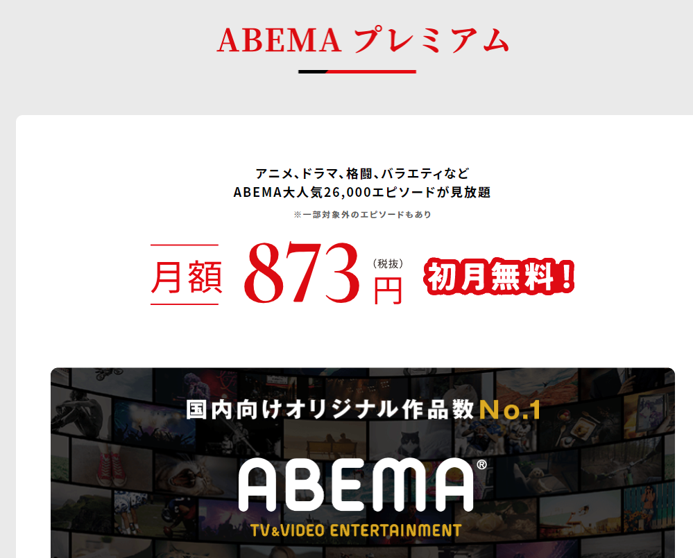 ABEMAプレミアムキャンペーン THE WiFi