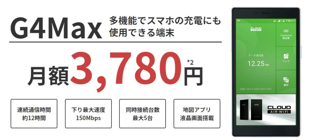 クイックWiFi3780円