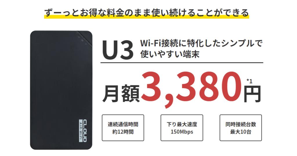 クイックWiFi3380円