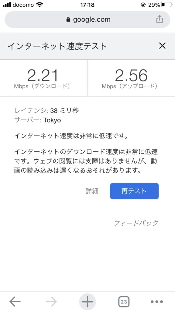 クイックWiFiスピードテスト20210308_PM17時18分