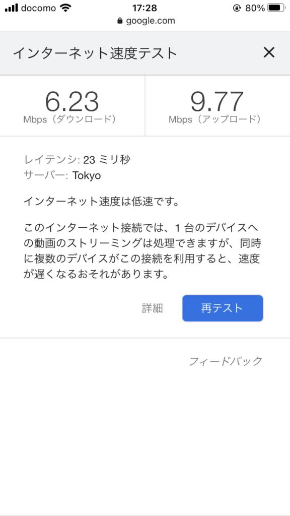 クラウドWiFi測定藤沢17時