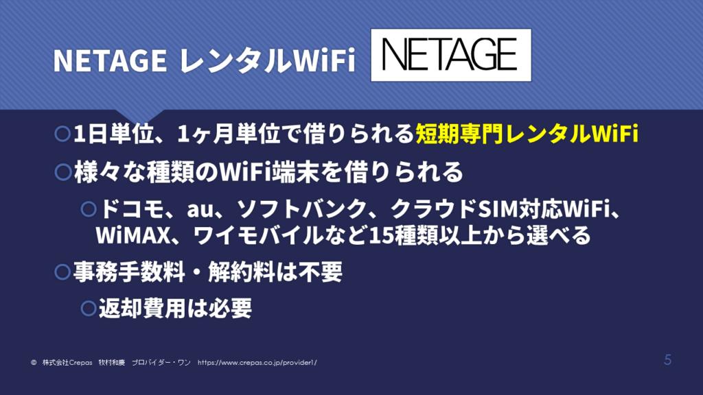 NETAGEレンタルWiFiの特徴