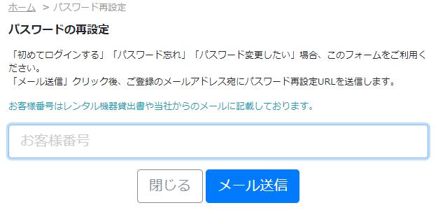 NETAGEマイページのパスワード設定画面