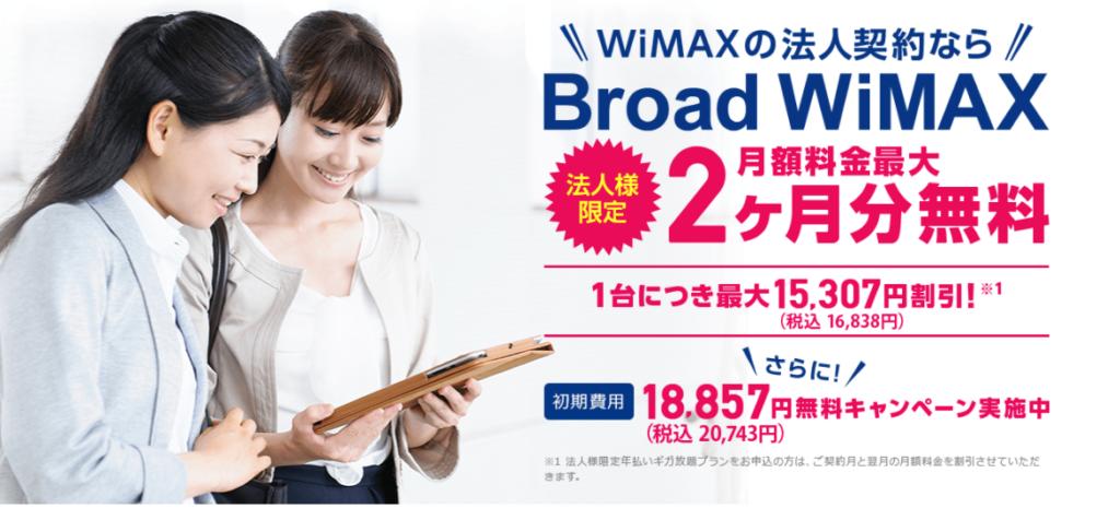 Broad WiMAX法人契約