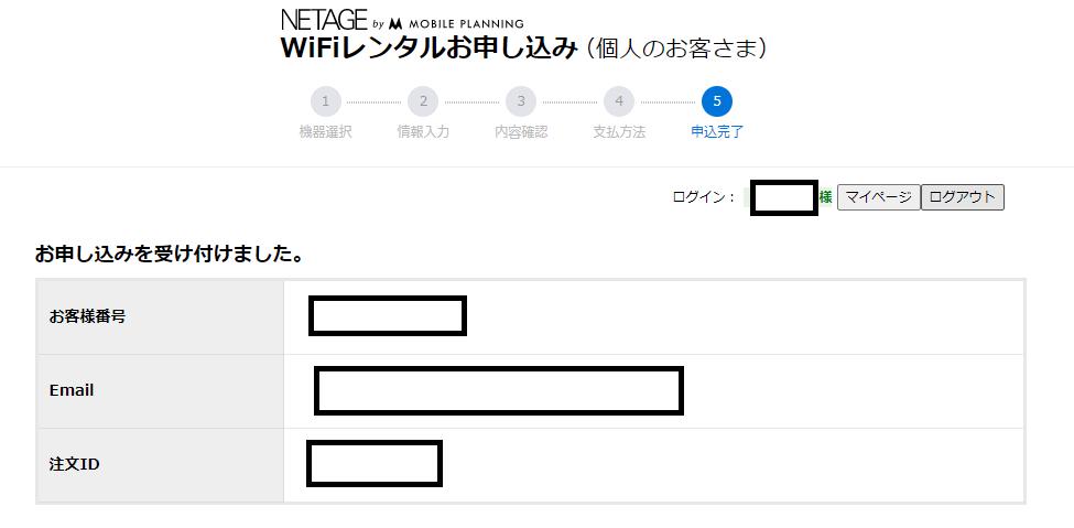 レンタルWiFiの申し込み完了画面