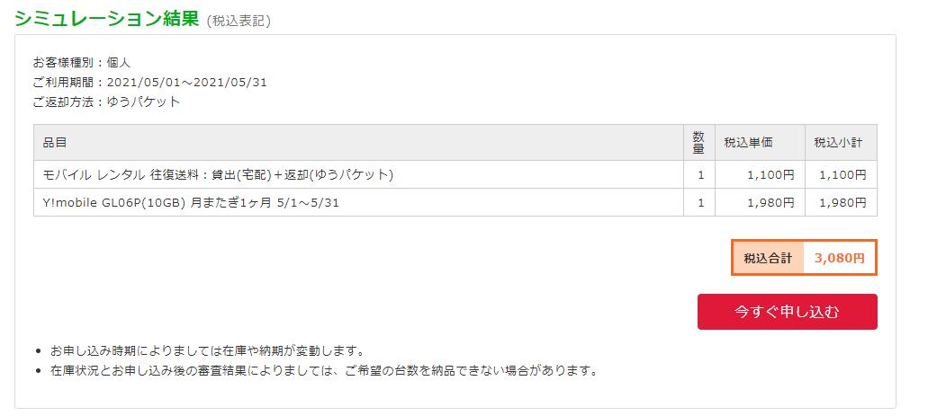 NETAGE料金シミュレーション3,080円
