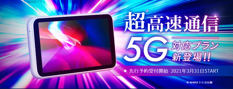 Broad WiMAX+5G