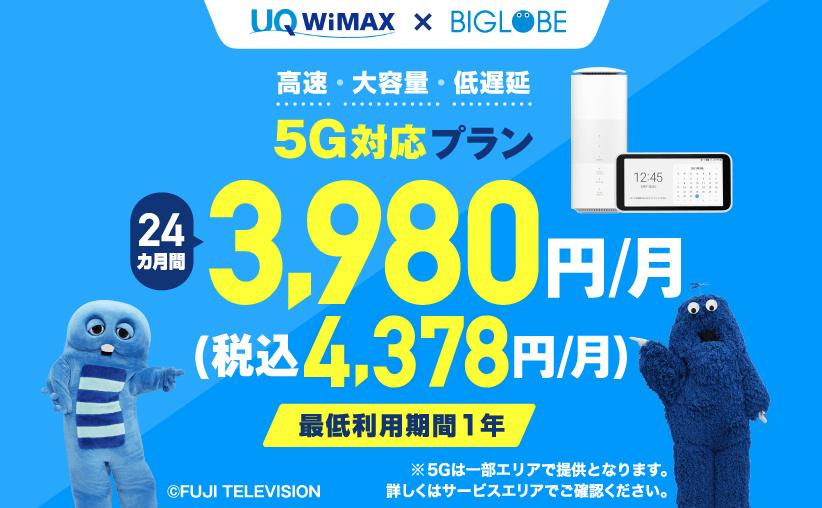 ビッグローブWiMAX+5G