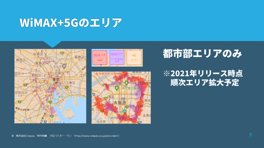 WiMAX+5Gのエリア
