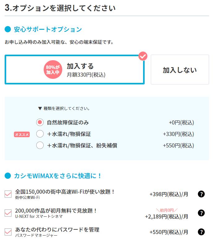 カシモWiMAX+5Gのオプション選択画面