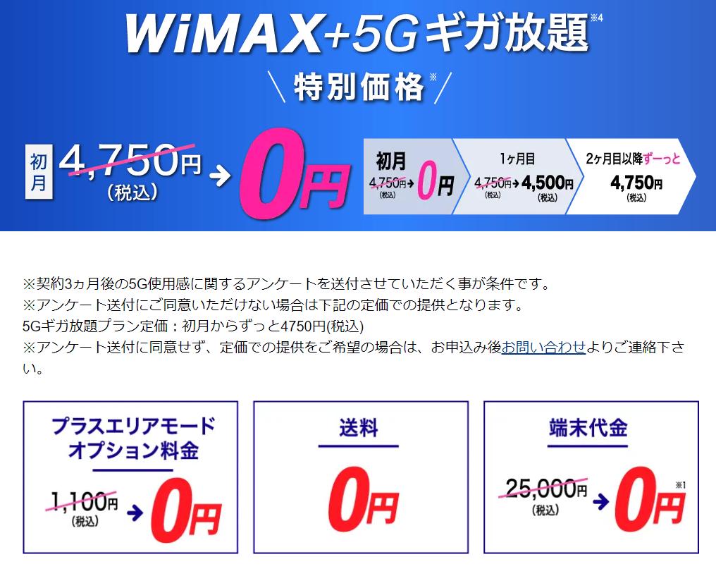 カシモWiMAX+5G料金