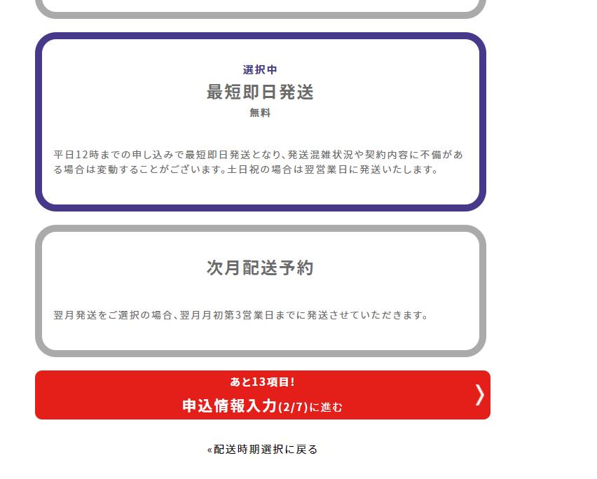 AIR-WiFiオプション選択