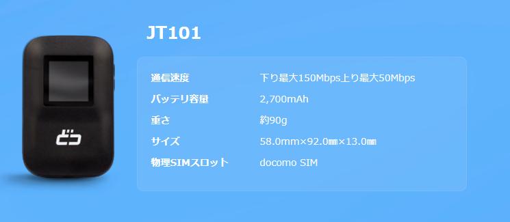 JT101 どこよりもWiFi 端末