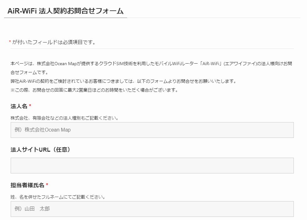 AiR-WiFi-法人契約お問合せフォーム