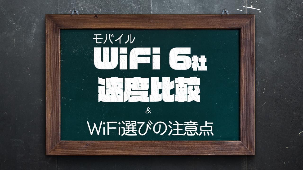 モバイルWiFi6社速度比較